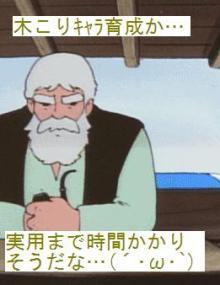 おじいさん5
