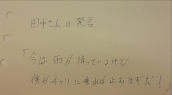 拝啓、尊敬する社員たちへ。ほめ~る送信中-田中さんのプラス発言