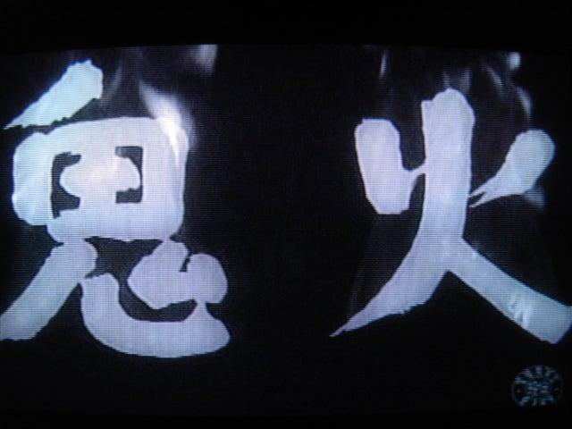鬼火(1956) | Swinging Years