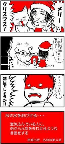 クリスマスその1
