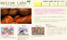 安定型ビタミンC誘導体・プロビタCならWeicom Labo
