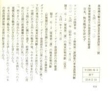 真珠湾攻撃共同調査委員会書証33