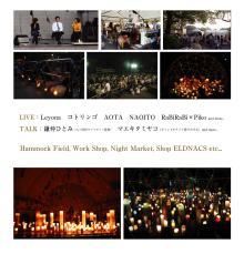 『六ヶ所村ラプソディー』~オフィシャルブログ-Candle JUNE 02