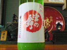 宮の舞純米にごり酒辛口