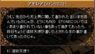 3-8-1 遺跡調査①7