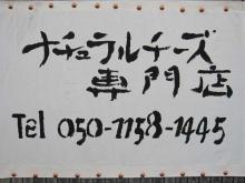 栃木を楽しむ!!-チーズ専門店・ラヴェドン