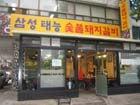 韓国といえば「焼肉」