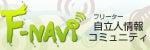F-navi:フリーター(自立人)のための情報サイト
