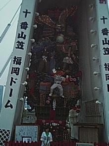 ドーム山笠2005.jpg