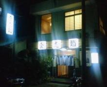 登志鮨 (としすし)