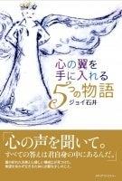 イメージングカウンセラー ジョイ石井公式ブログ セルフイメージを変える「情熱冷凍保存」Powered by Ameba-未設定