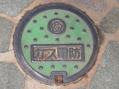 オカヤマのフィールドノート-金沢ガス電防