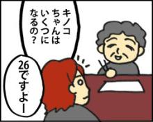 『コンカツ!』~干物女の花嫁修業~-21-6