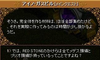 REDSTONEすぐ死にます。-3-9-6 RED STONEを1つの宝石に②14