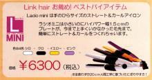 福岡市南区若久・美容室「Link hair」-LACIO