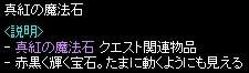 4月16日 真紅の魔法石①28