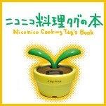 ニコニコ料理タグの本