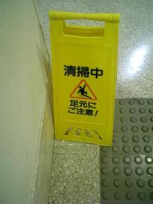足もと注意3