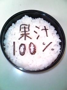 弁当・果汁100%