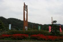 君津 道の駅