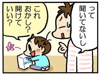 プクリン日記 ~子育てマンガ奮闘記~-1回目_4.jpg