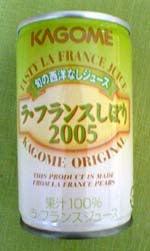 ラ・フランスしぼり2005
