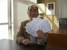 身延町商工会「トピックス&インフォメーション」-10名の方が当選!