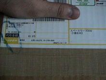 スペースワープ/SW3500到着_01