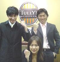 タリーズ 松田社長と写真