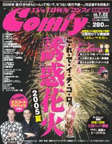 Comfy絶賛発売中!!