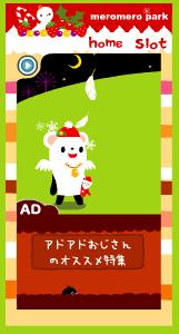 meromero park 運営事務局-クリスマススキン