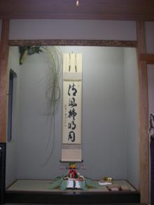 2007初釜式02