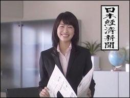 日経新聞CM