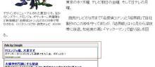 ヤッターマン記事2拡大