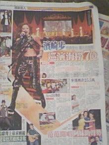 11/1台北公演の記事2.jpg