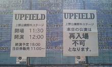 UPFIELD@上野