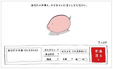 トブ太:全日本ご不満放出選手権