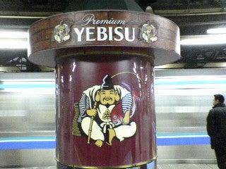 yebisu2