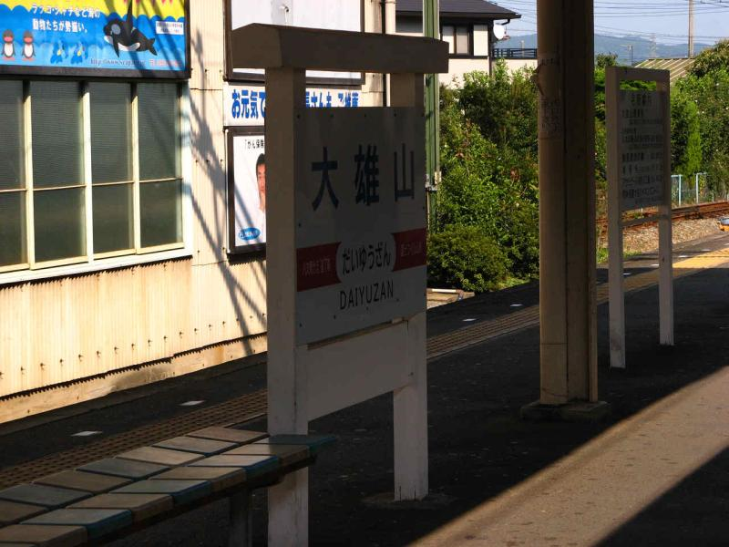 9/8 大雄山鉄道1