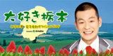 U字工事 福田薫ブログ「忘れっからメモッちゃーわっ!」by Ameba