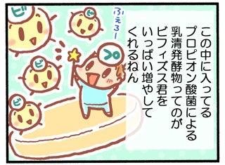プクリン日記 ~子育てマンガ奮闘記~-1回目_6.jpg