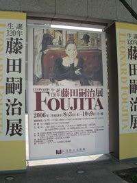 藤田嗣治展(1)