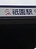 地下鉄祇園駅入口.jpg