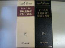 司法書士 堀 明子のここがミソ(「ココミソブログ」)!!-ケース別不動産取引登記の実務