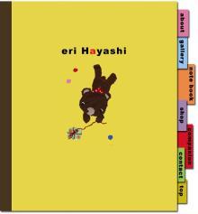 erihayashi