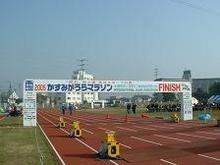 霞ヶ浦マラソン ゴール