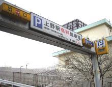 上野駅有料駐車場