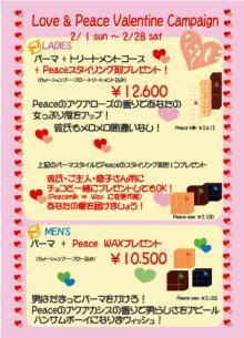 福岡市南区若久・美容室「Link hair」-LOVE &PEACE