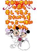言葉 ディズニー ミッキーとミニー 愛してる
