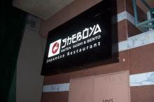 エジプト SHEBOYA